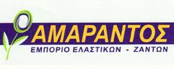 Αμάραντος Γ. Ελαστικά Ζάντες